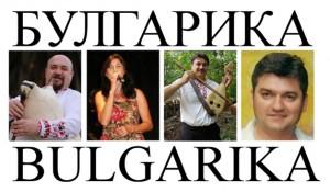 Bulgarika 1