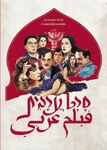 Arab Movie